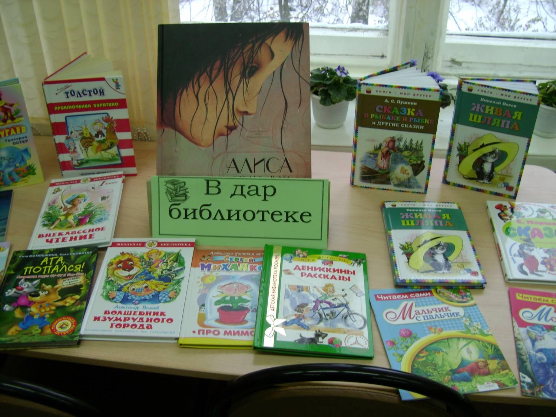 Выставка книги подаренные библиотеки от в Яранске,Пятигорске,Гиганте